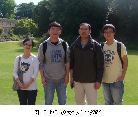 上海交通大学孔向阳教授访问牛津大学