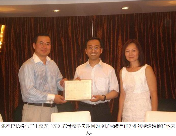 皇家工程院院士杨广中访问母校上海交通大学
