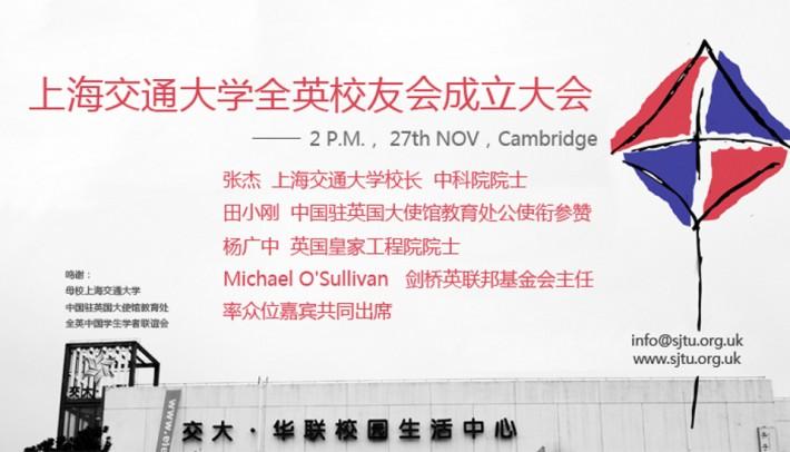 上海交通大学全英校友会成立大会报名注册