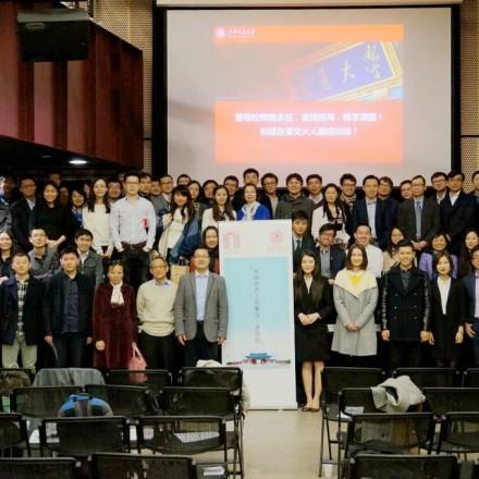 上海交大全英校友会举办120周年校庆活动