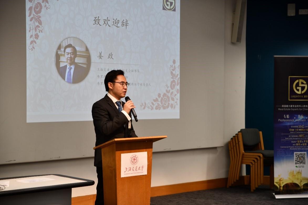 图 全英校友会秘书长、布里斯托大学高级讲师姜政博士发表讲话