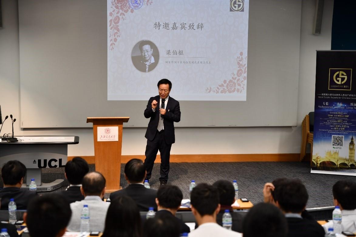 图 国家外国专家局驻英代表处总代表梁伯枢老师发表讲话